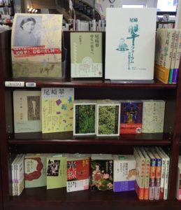 今井書店吉成店_尾崎翠フェア