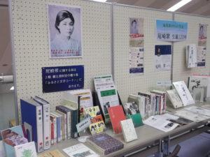 鳥取県が生んだ作家 尾崎翠 生誕120年