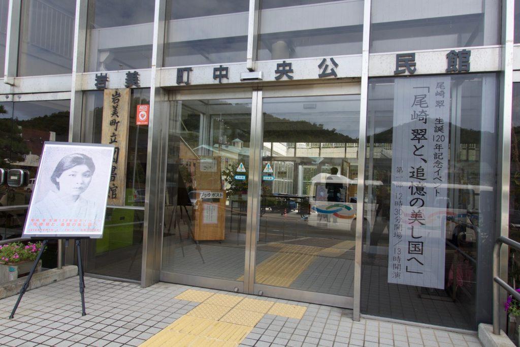 中央公民館の玄関。尾崎翠の写真は近年発見され、09年の東京シンポジウムでも使われた。